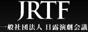 JRTF 一般社団法人 日露演劇会議