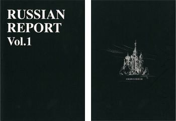 RUSSIAN REPORT Vol.1