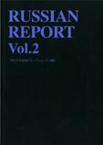 機関誌 RUSSIAN REPORT 2