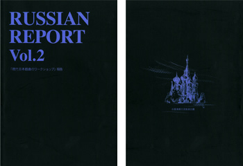 RUSSIAN REPORT Vol.2