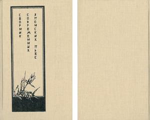 ロシア語版 現代日本戯曲集