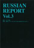 機関誌 RUSSIAN REPORT 3