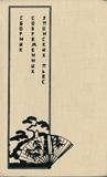 ロシア語版 現代日本戯曲集2