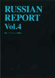 機関誌 RUSSIAN REPORT 4