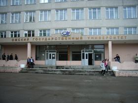 オムスク大学