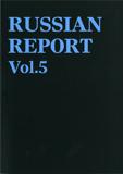 機関誌 RUSSIAN REPORT 5