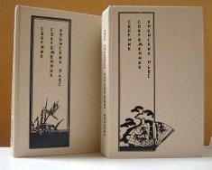 『現代日本戯曲集1』と『現代日本戯曲集2』