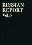 機関誌 RUSSIAN REPORT 6