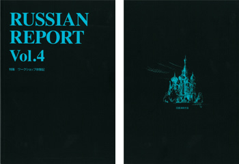 RUSSIAN REPORT Vol.4