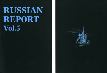 RUSSIAN REPORT Vol.5