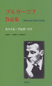 『ブルガーコフ作品集』