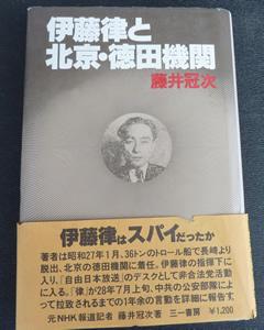 元NHK報道記者、藤井冠次氏の著書『伊藤律と北京・徳田機関』の写真